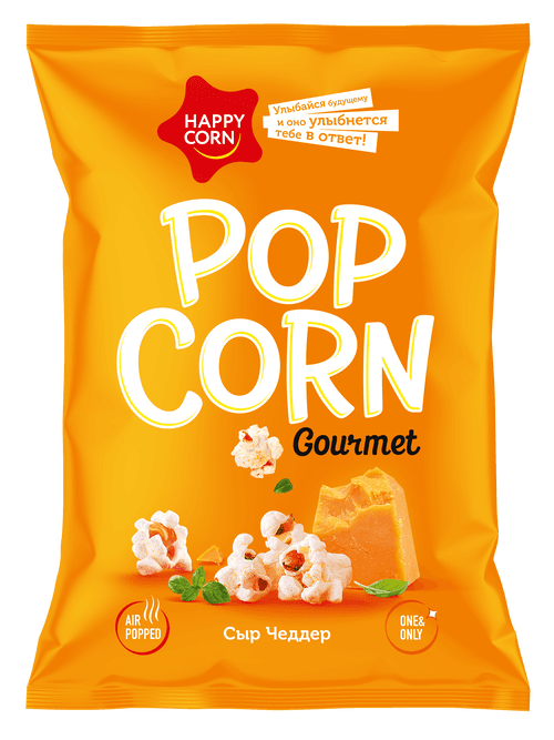 Попкорн «HAPPY CORN» Gourmet СЫР ЧЕДДЕР