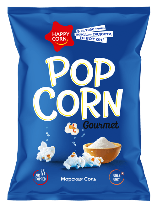 Попкорн «HAPPY CORN» Gourmet СОЛЬ